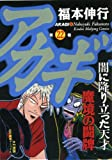 アカギ (22) (近代麻雀コミックス)