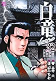 白竜LEGEND(32) (ニチブンコミックス)