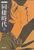 同棲時代 / 上村 一夫 のシリーズ情報を見る
