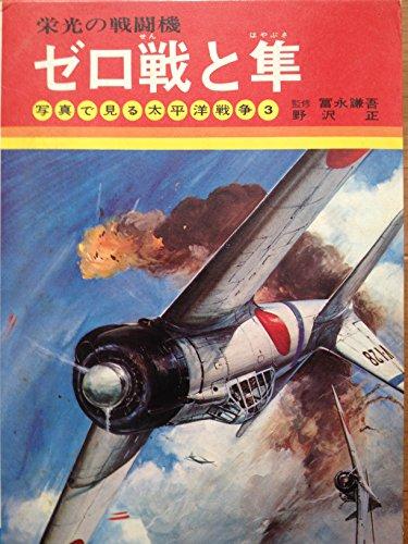 ゼロ戦と隼―栄光の戦闘機 (写真で見る太平洋戦争 3)