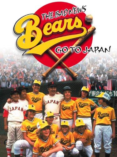 Bad News Bears Go To Japan