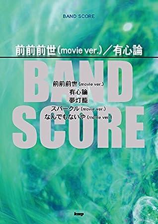 バンドスコア 前前前世(movie ver.)/有心論 (楽譜)