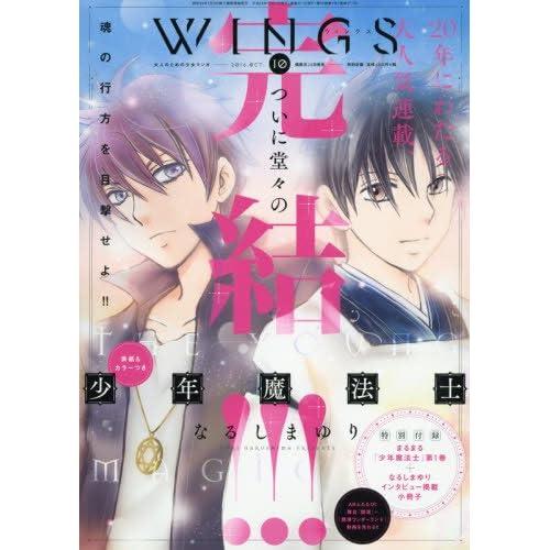 Wings (ウィングス) 2016年 10月号 特別付録 なるしまゆり「少年魔法士」まるまる1巻 & なるしまゆりインタビュー掲載小冊子