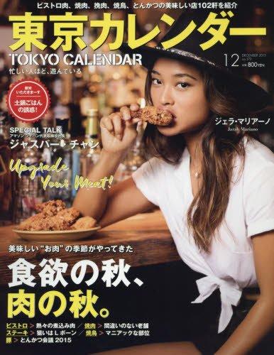 東京カレンダー 2015年 12 月号 [雑誌]
