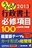 うかる! 行政書士 必修項目100 2013年度版