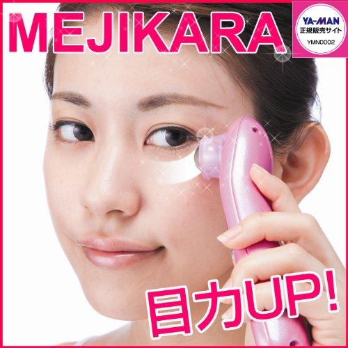 ヤーマン MEJIKARA メヂカラ STAー126 メジカラ