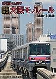 大阪モノレール線
