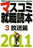 マスコミ就職読本〈2011年度版 3〉放送篇