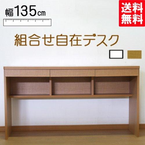 組合せデスク 幅135cm (dky-135d) (ホワイト)