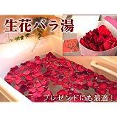 優雅な香り!癒しの薔薇(生花)の湯セット150g