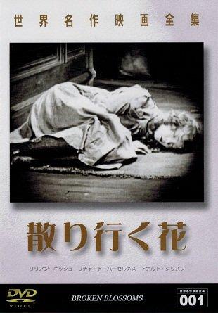 世界名作映画全集28 散り行く花 [DVD]