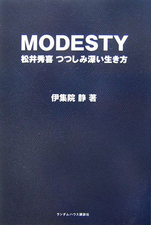 MODESTY 松井秀喜つつしみ深い生き方