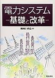 電力システム -基礎と改革-