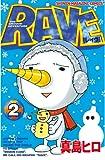 RAVE(2) (少年マガジンコミックス)