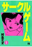 サークルゲーム(1) (ヤングチャンピオン・コミックス)