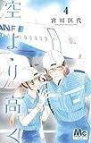 空より高く 4 (マーガレットコミックス)