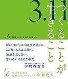 つくることが生きること -東日本大震災復興支援プロジェクト-