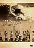 日本サーフィン伝説 日本のサーフィン史を辿る The Legend of Surfing(ナビゲーター:坂口憲二) [DVD]