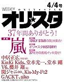 オリ☆スタ 2016年 4/4号