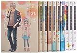 これは恋のはなし コミック 1-10巻セット (KCx ARIA)