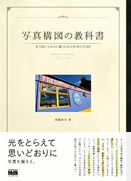 写真構図の教科書