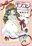 ギフコン (3) (まんがタイムコミックス)