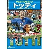 DVD>トッティ サッカーベストシーン (<DVD>)