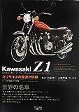 カワサキZの源流と軌跡—Z1/Z2の開発とその展開