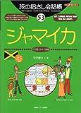 旅の指さし会話帳〈53〉ジャマイカ—ここ以外のどこかへ! (ここ以外のどこかへ!)