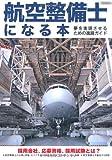 航空整備士になる本 (夢を実現させるための進路ガイド)