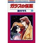 ガラスの仮面 (第30巻) (花とゆめCOMICS)