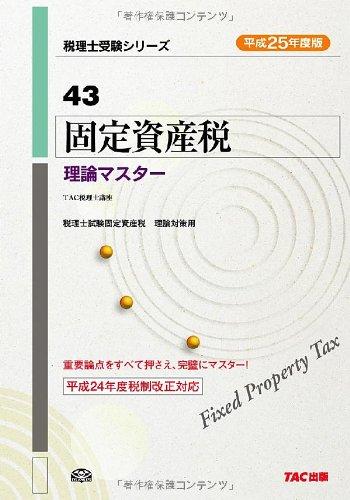 43 固定資産税 理論マスター 平成25年度 (税理士受験シリーズ)