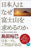 日本人はなぜ富士山を求めるのか: 富士講と山岳信仰の原点 (徳間ポケット 20)