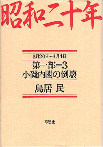 昭和二十年 第一部 (3) 小磯内閣の倒壊 【3月20日~4月4日】