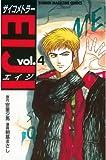 サイコメトラーEIJI(4) (講談社コミックス―Shonen magazine comics (2366巻))