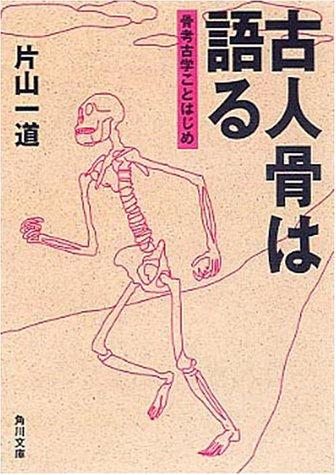 古人骨は語る―骨考古学ことはじめ