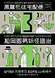 黒鷺死体宅配便スピンオフ 松岡國男妖怪退治(3) (角川コミックス・エース)