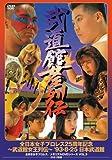 武道館女王列伝 [DVD]
