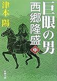 巨眼の男 西郷隆盛〈中〉 (新潮文庫)