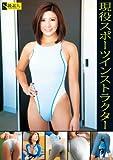 現役スポーツインストラクター [DVD]