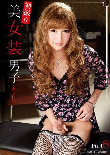 美女装男子8 [DVD]