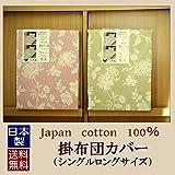 掛け布団カバー シングル 「グロース2」 綿 100% 日本製 (グリーン)