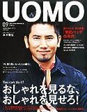uomo (ウオモ) 2012年 09月号 [雑誌]