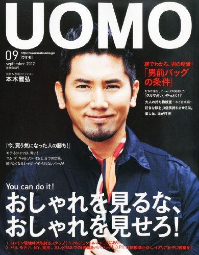 uomo (ウオモ) 2012年 09月号 [雑誌] [雑誌] / 集英社 (刊)