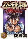 拳銃神 (2) (ヤングジャンプ・コミックス)