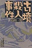 古墳殺人事件―昭和ミステリ秘宝 (扶桑社文庫)