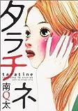 タラチネ―Including 10 stories (フィールコミックスGOLD)