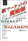 新マーケットの魔術師—米トップトレーダーたちが語る成功の秘密 (ウィザード・ブックシリーズ)