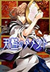 天藍のメメント 第2巻 (あすかコミックスDX)
