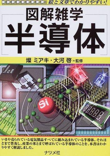 半導体 (図解雑学)